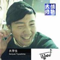 トヨシマ ノリユキ