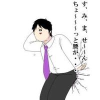 目黒 翔太