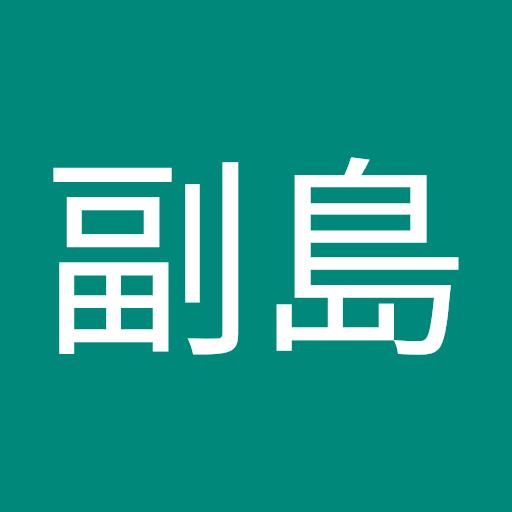 副島 侑汰朗