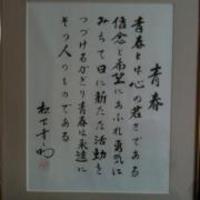 Nozue Shinpei
