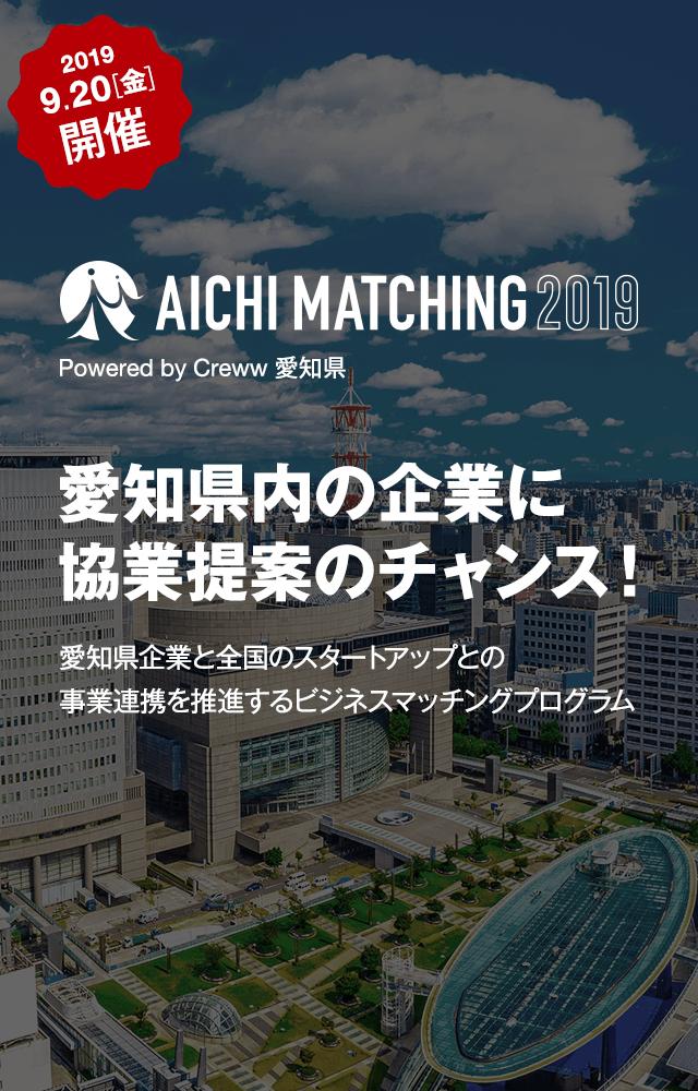 Aichi Matchingのタイトル画像