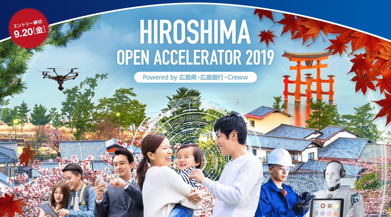Hiroshima Open Accelerator 2019のタイトル画像