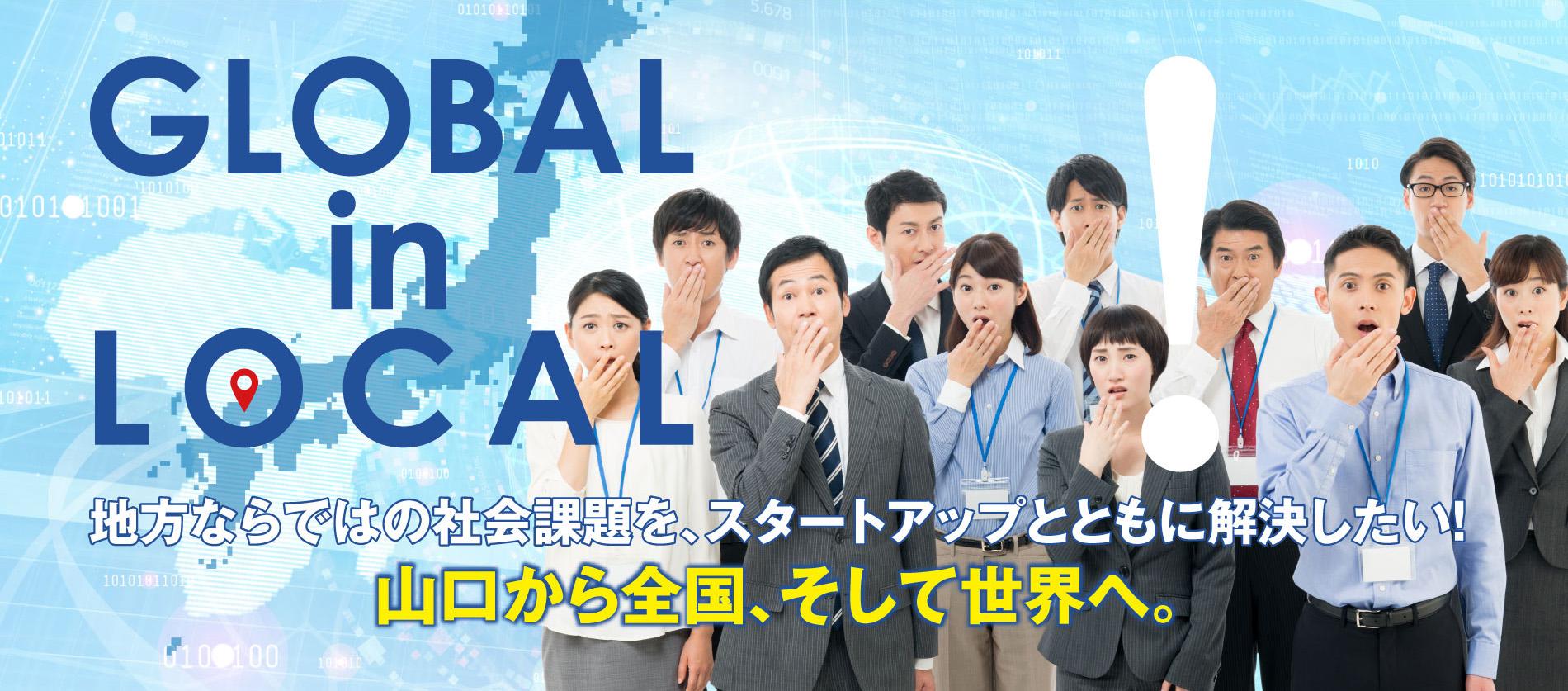 GLOBAL in LOCAL|山口から全国、そして世界へ。|地方ならではの社会課題を、スタートアップとともに解決したい!
