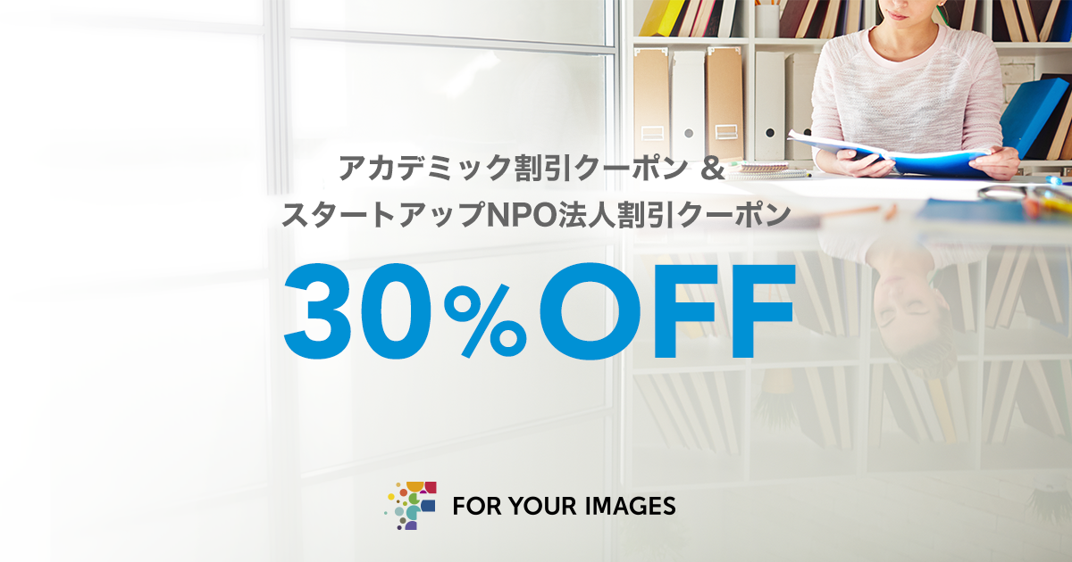 Foryourimages 写真イラスト素材が30オフスタートアップnpo法人