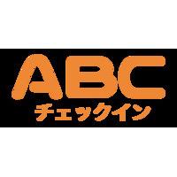 ABCチェックイン