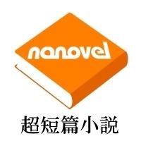 超短篇小説nanovel(ナノベル)