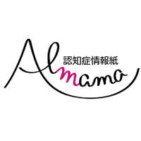 認知症情報誌Almama
