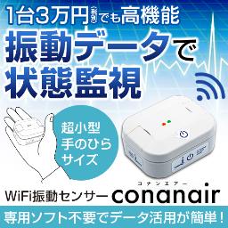 小型WiFi振動センサー『コナンエアー』
