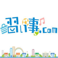 子どもの習い事専門サイト「習い事.com」