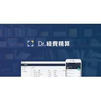 Dr.経費精算|全自動入力のクラウド経費精算システム