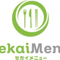 セカイメニュー - SekaiMenu