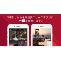 あなたのWEBサイトを瞬時にスマホアプリ化 - Appkind(アップカインド)