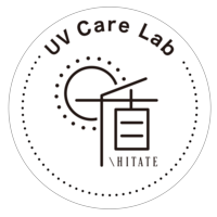 日盾UVケアラボ | HITATE UV Care Lab