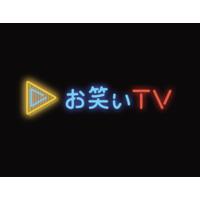 お笑いTV
