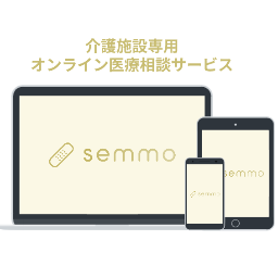 介護施設向け総合オンライン支援サービス『semmo』