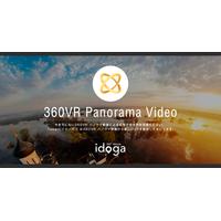 360VR パノラマ動画『idoga(イドーガ)』
