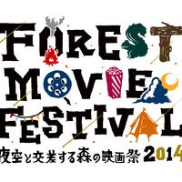 夜空と交差する森の映画祭 / FOREST MOVIE FESTIVAL