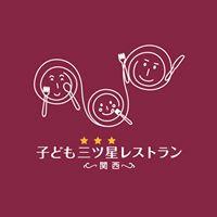 子ども三ツ星レストラン-関西-