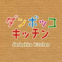 ダンボッコ キッチン