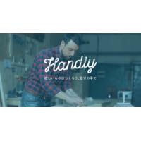 DIYを、わかりやすく。HANDIY(ハンディ)