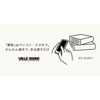 古本買取VALUE BOOKS