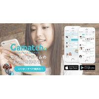 Gamatch