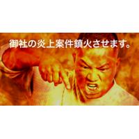 ENJYO【炎上】