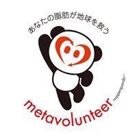 メタボランティア