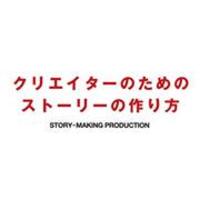 クリエイターのためのストーリーの作り方