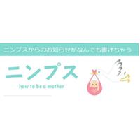 働く女性のマタニティ情報サイト「ニンプス」